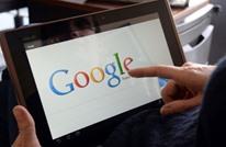 شركة غوغل تطلق محرك بحث جديد خاضع للرقابة في الصين