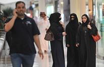 """احتفاء سعودي بالتقدم 4 درجات في """"ذيل"""" تقرير دولي"""