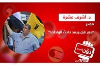 مصر قبل وبعد حادث الواحات!