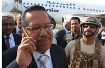 ابن دغر يدعو التحالف العربي لإنقاذ اليمنيين من الجوع