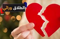 الطلاق يمكن أن يكون وراثيا.. دراسة