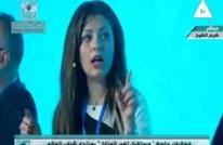 إنسحاب متحدثة من مؤتمر الشباب بمصر.. ووزير يوضح (فيديو)