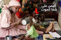 الأمم المتحدة: تخفيف السعودية للحصار على اليمن ليس كافيا