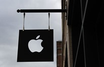 """""""أبل"""" تخفض تقديراتها لمبيعاتها بسبب تباطؤ النمو في الصين"""