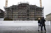 أكبر مجموعة مالية سويسرية تواجه تهمة الاحتيال المالي