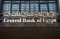 احتياطي النقد الأجنبي لمصر يفقد 5.4 مليار دولار دفعة واحدة