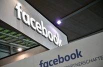 """خلل فني في """"فيسبوك"""" يتسبب بظهور إشعارات ورسائل قديمة"""