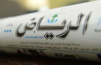 """صحيفة الرياض تروج لموقف روسيا بمقتل خاشقجي بأنه """"درس"""""""