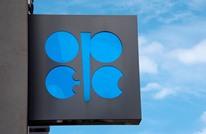 """موقع روسي: """"حرب الأسعار"""" غيرت قواعد اللعبة بسوق النفط"""