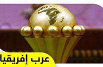 إنجاز غير مسبوق.. 5 منتخبات عربية في نهائيات الأمم الإفريقية