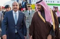 ابن سلمان يزور موريتانيا.. هل بدأت الرياض تدفع فاتورة الدعم؟