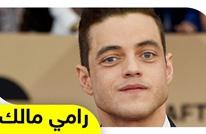 """رامي مالك.. من عامل """"بيتزا"""" إلى واحد من ألمع نجوم هوليوود"""