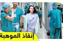 بطلب من الجراحين.. فتاة تغني خلال عملية جراحية معقدة في الدماغ