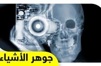 معرض فني غير تقليدي لصور تم التقاطها بالأشعة السينية