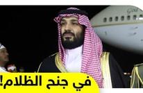 ابن سلمان يزور تونس زيارة شبه سرية والتونسيون يردون بطريقتهم