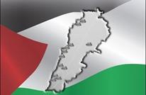 مركز بحثي يدعو الفلسطينيين إلى التوحد لحماية وجودهم في لبنان