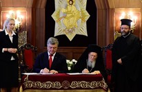 بطريرك القسطنطينية يوقع قرار استقلال الكنيسة الأوكرانية