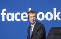"""واشنطن تقاضي """"فيسبوك"""" بعد تسريب بيانات مستخدمين"""