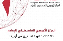 فلسطينيو أوروبا يطلقون مؤسسة إعلامية متخصصة بشؤونهم