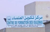 """صحيفة: دعم إماراتي وسعودي لـ""""مركز علماء"""" في موريتانيا"""