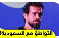 التواطؤ مع السعودية!