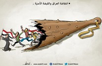 انتفاضة العراق والقبضة الأمنية..