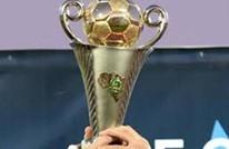 قرعة كأس الاتحاد الأفريقي تُسفر عن مواجهات عربية