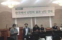 هذه معاناة طالبي اللجوء بكوريا الجنوبية وهكذا تنسق مع مصر