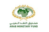 صندوق النقد العربي يمنح الخرطوم قرضا بقيمة 305 ملايين دولار