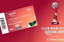 """طرح تذاكر """"اللحظة الأخيرة"""" لحضور كأس العالم للأندية بقطر"""