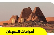 أهرامات السودان