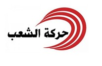 """تونس.. حركة الشعب تنفي لقاءها مع """"قلب تونس"""""""