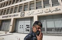 لبنان يرد على طلب سويسرا بشأن مزاعم فساد البنك المركزي