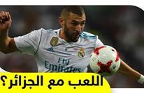 اللعب مع الجزائر؟