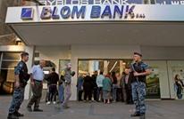 """أحد أكبر بنوك لبنان يبدأ إجراءات بيع حصته في """"بلوم مصر"""""""
