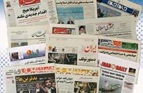 هكذا تناولت الصحف الإيرانية تراجع موجة الاحتجاجات