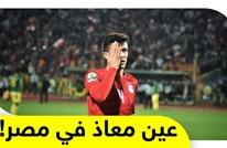 عين معاذ في مصر!