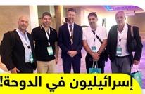 إسرائيليون في الدوحة!
