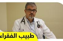 طبيب الفقراء