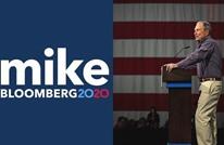 الملياردير بلومبرغ يبدأ حملته للمنافسة على رئاسة أمريكا (شاهد)