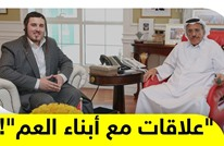"""""""علاقات مع أبناء العم""""!"""