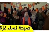 صرخة نساء غزة