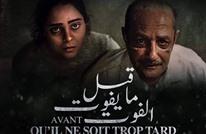"""""""قبل ما يفوت الفوت"""" ينافس على جائزة أفضل فيلم عربي"""