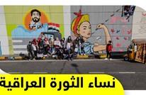 نساء الثورة العراقية