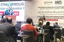 """اسطنبول تشهد مؤتمرا دوليا حول """"الأبارتايد"""" الإسرائيلي (شاهد)"""