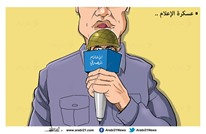 عسكرة الإعلام..