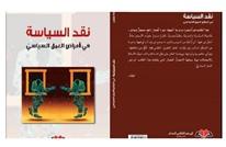 عبد الإله بلقزيز يشرح أمراض السياسة في العالم العربي