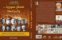 انقلاب حسني الزعيم وبدايات تدخل الجيش في السياسة السورية