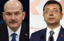 هجوم حاد من وزير داخلية تركيا على إمام أوغلو لهذا السبب