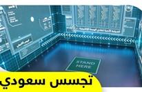 تجسس سعودي